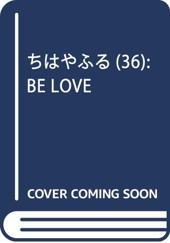 ちはやふる(36): BE LOVE