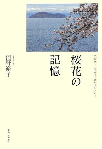 桜花の記憶 (河野裕子エッセイ・コレクション)の詳細を見る