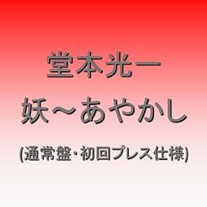 妖~あやかし~通常盤(初回プレス)