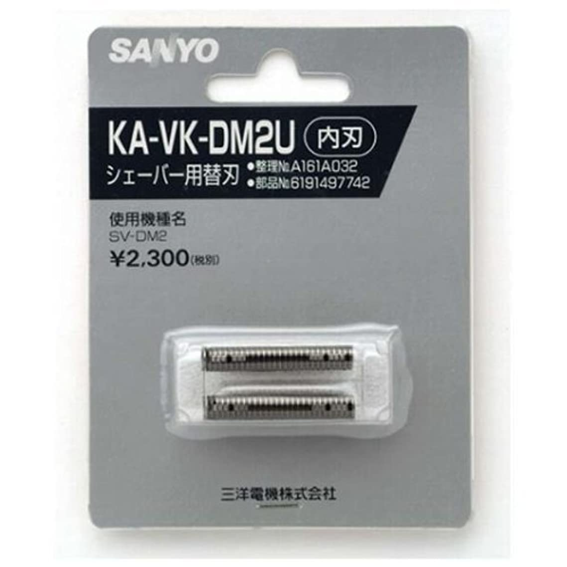 カラスで商標サンヨー 交換用替刃(内刃) KA-VK-DM2U