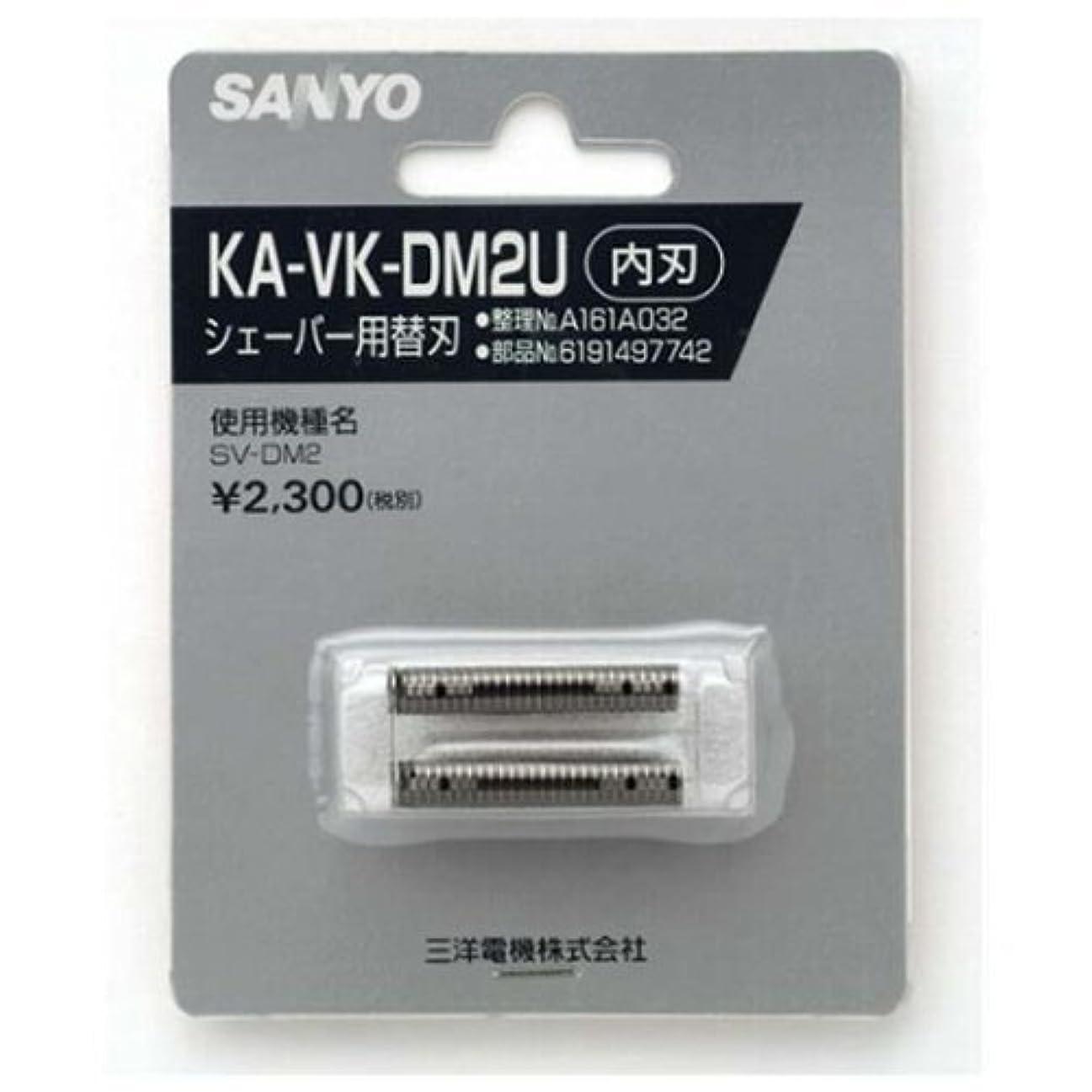 修理工雄弁家特権的サンヨー 交換用替刃(内刃) KA-VK-DM2U