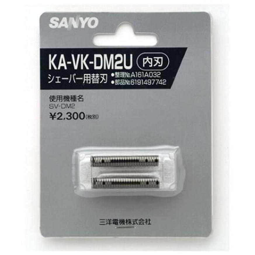 葉を集めるランクラッドヤードキップリングサンヨー 交換用替刃(内刃) KA-VK-DM2U
