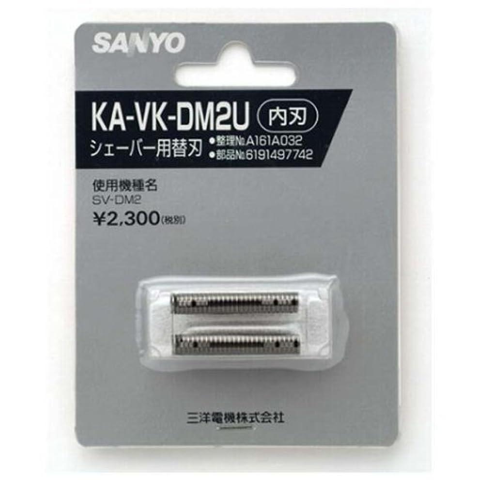ガウンアコー難しいサンヨー 交換用替刃(内刃) KA-VK-DM2U