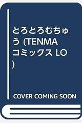 とろとろむちゅう (TENMAコミックス LO) コミック