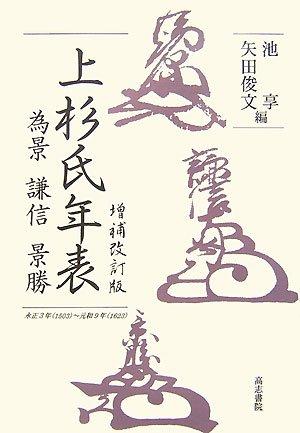 増補改訂版上杉氏年表 (為景・謙信・景勝)