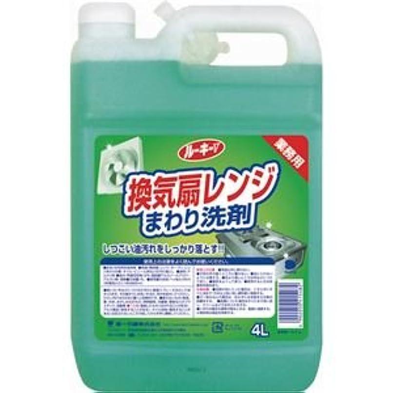 茎付き添い人ラップ(まとめ) 第一石鹸 ルーキー 換気扇レンジクリーナー 業務用 4L 1本 【×5セット】