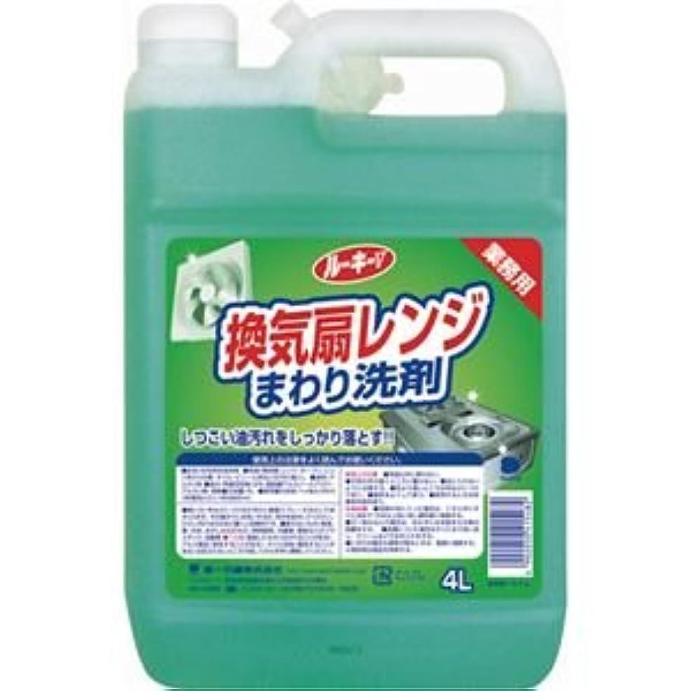 配当微視的膨張する(まとめ) 第一石鹸 ルーキー 換気扇レンジクリーナー 業務用 4L 1本 【×5セット】
