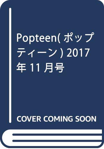 Popteen(ポップティーン) 2017年 11 月号 [雑誌]
