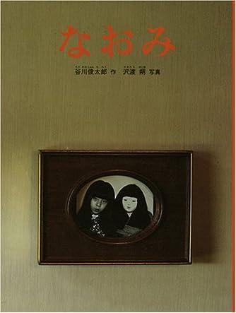 なおみ (日本傑作絵本シリーズ)