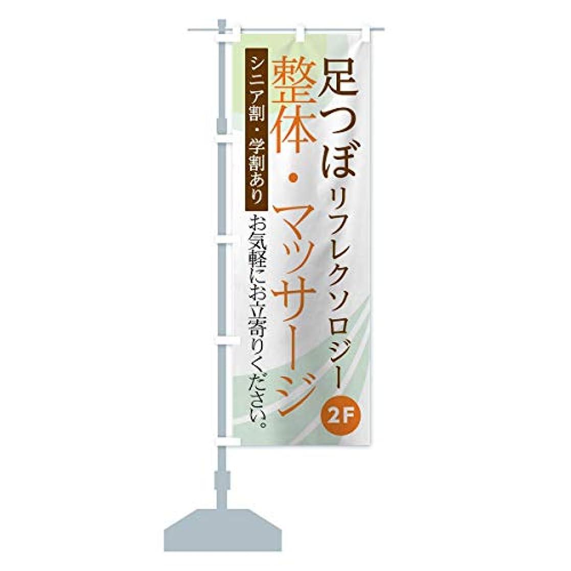 文言思想テクニカル整体マッサージ足つぼ2F のぼり旗 サイズ選べます(ジャンボ90x270cm 左チチ)