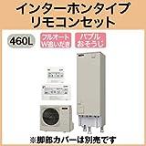 三菱エコキュート 460L フルオートバブルおそうじ SRT-S462 リモコン脚カバー付
