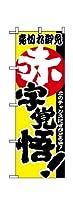 のぼり 1396 赤字覚悟!