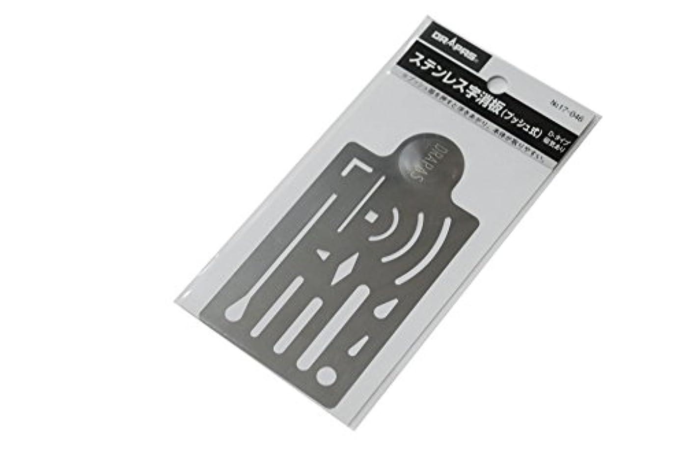 振動させる喜んで花輪ドラパス ステンレス字消板 プッシュ式 Dタイプ 17046