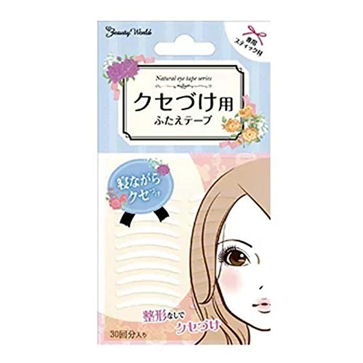 草技術クライマックスふたえ用テープ(両面) ENT301 30回分 スティック付き 日本製 メイク 化粧 アイメイク 目 ぱっちり 二重 ふたえ 変身 しっかり固定 自然 素肌 フィット 初心者 簡単 かわいい 女子 女の子