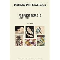 BiblioArt Post Card Series 河鍋暁斎選集 (1) 6枚セット(解説付き)