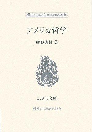 アメリカ哲学―戦後日本思想の原点 (こぶし文庫)の詳細を見る