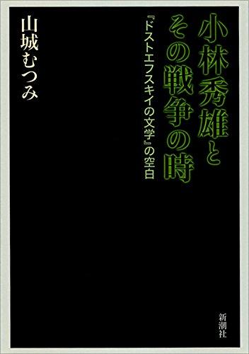 小林秀雄とその戦争の時: 『ドストエフスキイの文学』の空白
