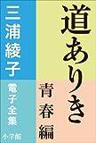 三浦綾子 電子全集 道ありき 青春編