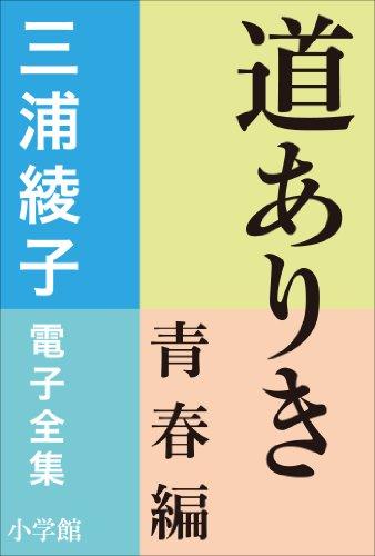三浦綾子 電子全集 道ありき 青春編の詳細を見る