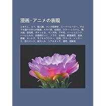 Man Hua Animeno Bi O Xian: Fukidashi, Koma, N Ren Gu N, Manga Wu L Xue, S P H R, Sarudemo Miaokerumanga Jiao Shi, Sekai XI, Bi Sh Ji
