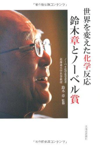 世界を変えた化学反応 鈴木章とノーベル賞