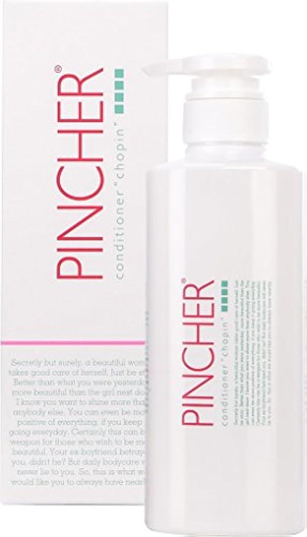 海峡サンダース明快PINCHER conditioner  chopin  ピンシャー コンディショナー ショパン  500ml