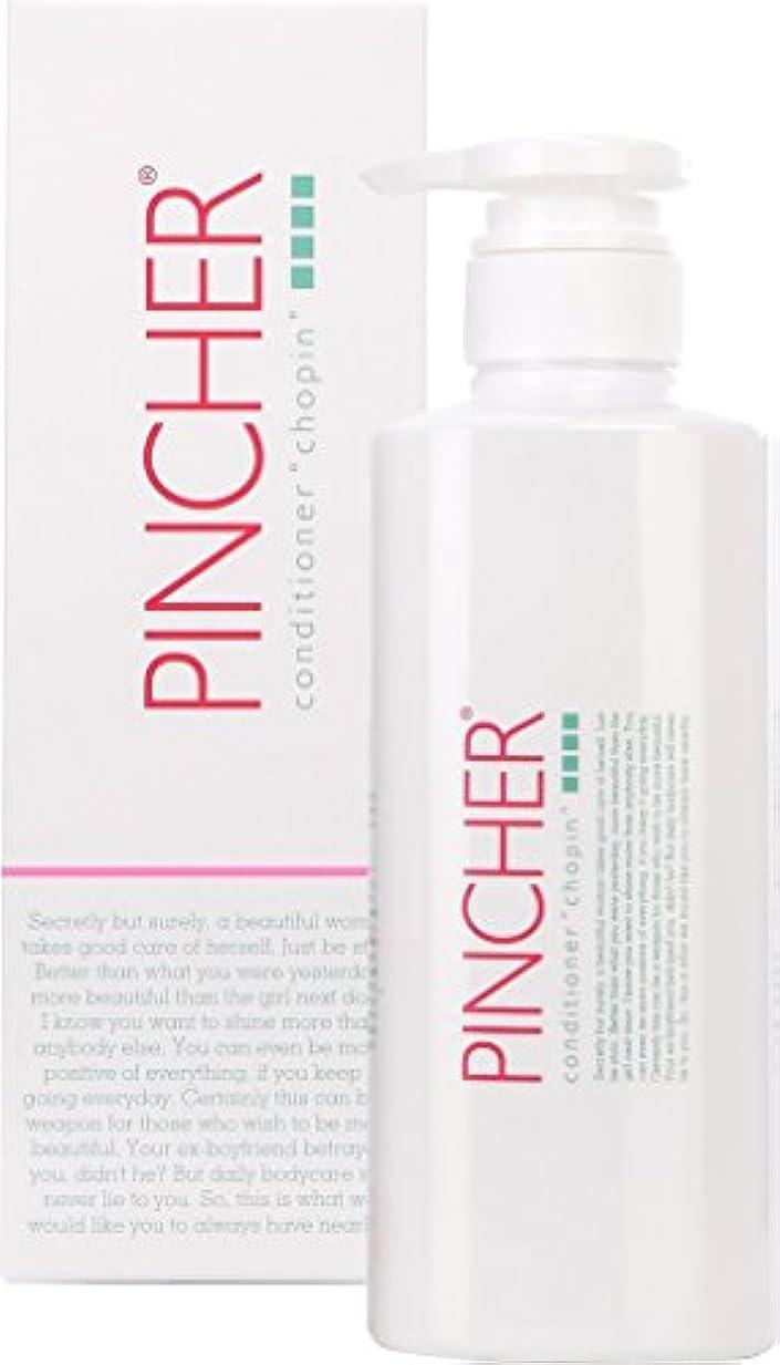 事故懐疑的分散PINCHER conditioner  chopin  ピンシャー コンディショナー ショパン  500ml
