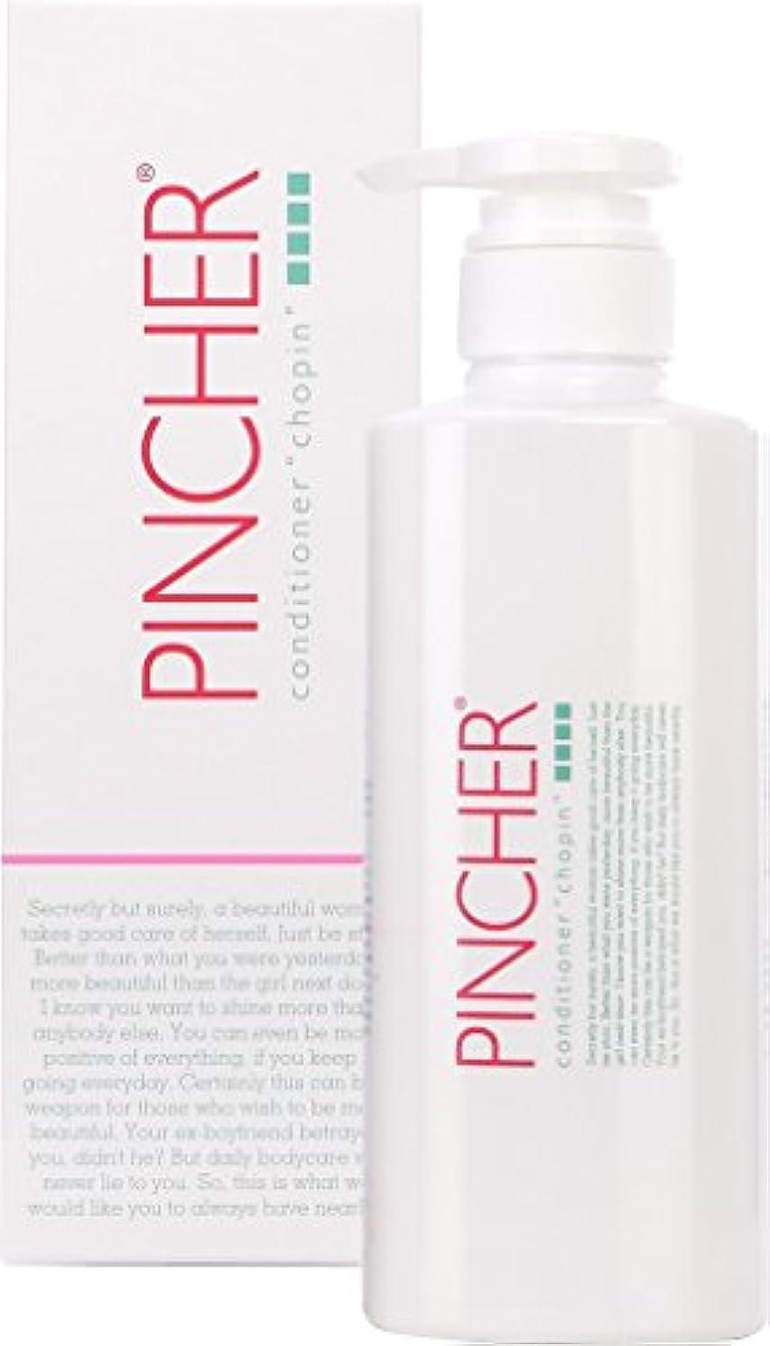 スロープレディ免疫するPINCHER conditioner  chopin  ピンシャー コンディショナー ショパン  500ml