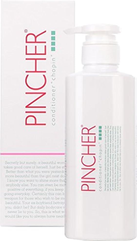 余分な確立予約PINCHER conditioner  chopin  ピンシャー コンディショナー ショパン  500ml