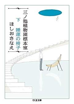 三ノ池植物園標本室 下 睡蓮の椅子 (ちくま文庫)