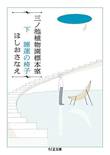 三ノ池植物園標本室 下 睡蓮の椅子 (ちくま文庫)の詳細を見る