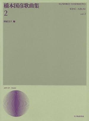 橋本國彦歌曲集(2) (声楽ライブラリー)