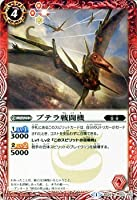 バトルスピリッツ プテラ戦闘機/アルティメットバトル03/シングルカード/BS26-003