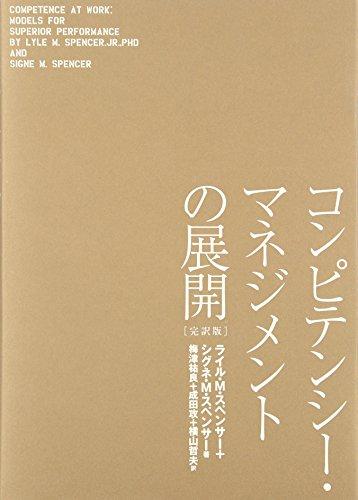 コンピテンシー・マネジメントの展開(完訳版)