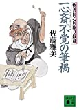 一心斎不覚の筆禍 物書同心居眠り紋蔵 (講談社文庫)