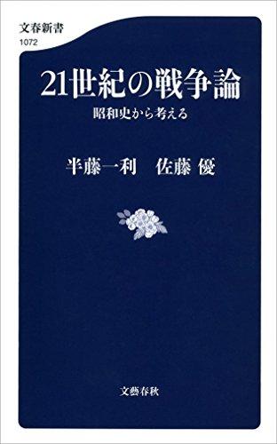 21世紀の戦争論 昭和史から考える (文春新書)