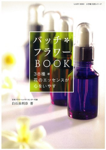 バッチ フラワー BOOK 〜38種 花のエッセンスが心をいやす〜