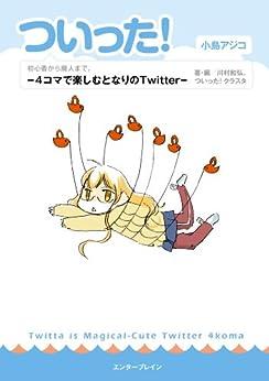 [小島 アジコ]のついった! -4コマで楽しむとなりのTwitter- (マジキューコミックス)