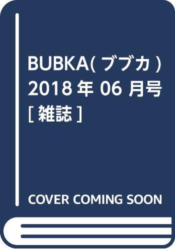 BUBKA(ブブカ) 2018年 06 月号 [雑誌]