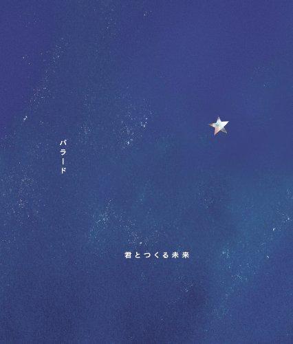 両A面ラブソング・シングル 『バラード/君とつくる未来』