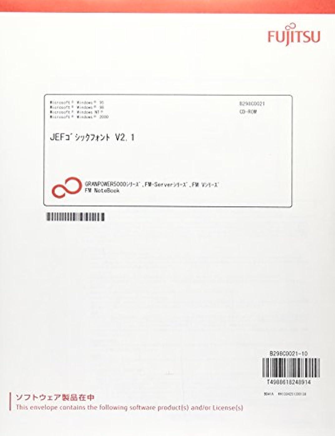 JEFゴシックフォント V2.1 L10
