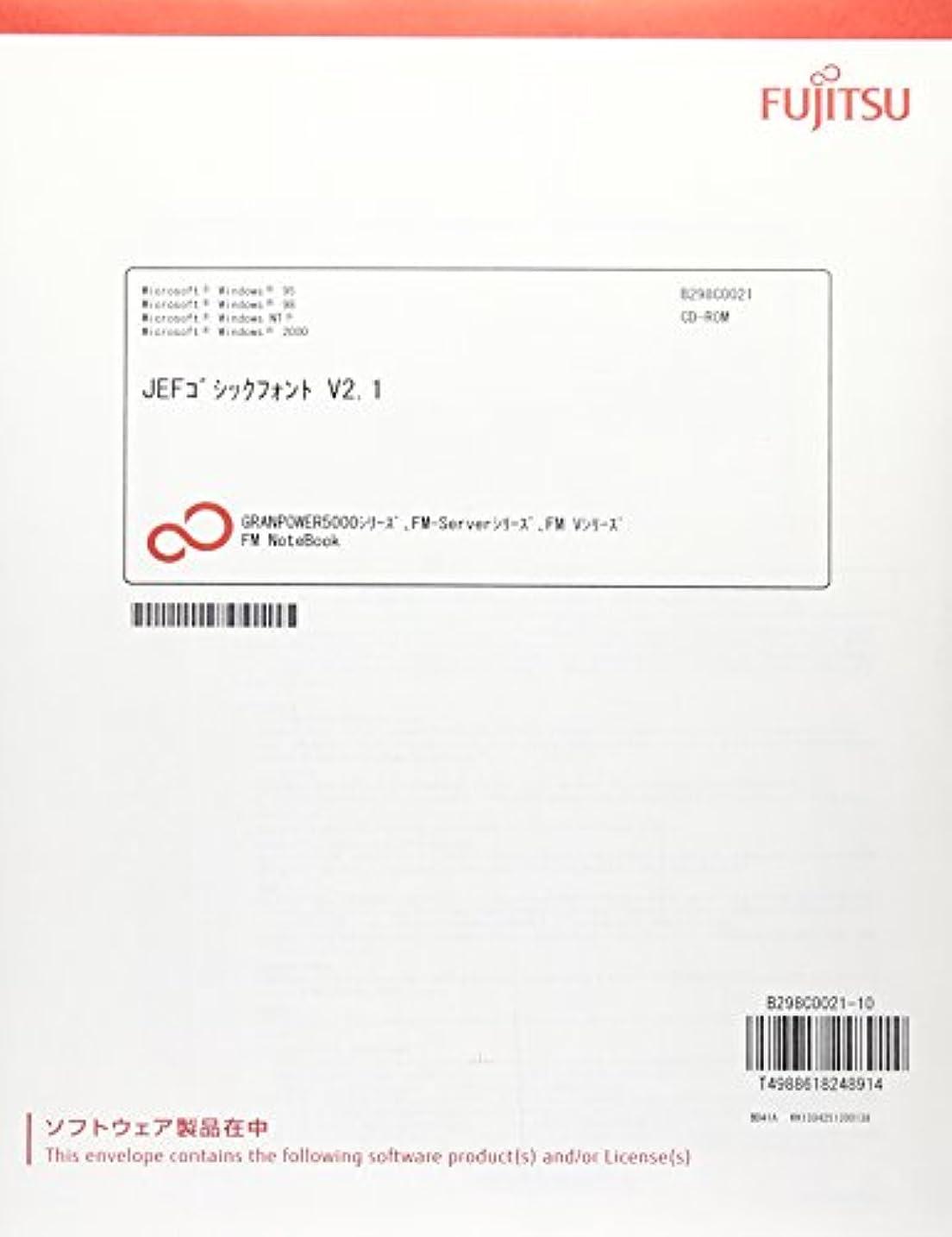 貢献するシャトル維持するJEFゴシックフォント V2.1 L10