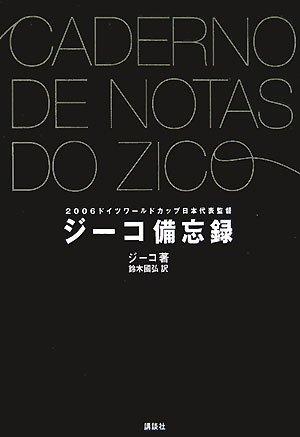 ジーコ備忘録 (FOOTBALL Nippon Books)の詳細を見る