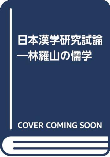 日本漢学研究試論―林羅山の儒学