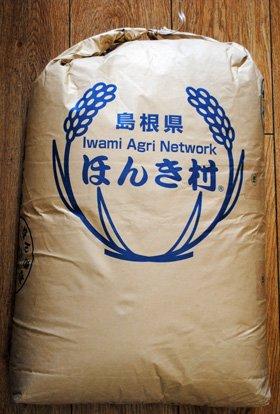 稲の底力 こしひかり玄米 5kg 島根県産 お米