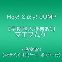【早期購入特典あり】マエヲムケ(通常盤)(オリジナル・ポスター(A2サイズ)付)