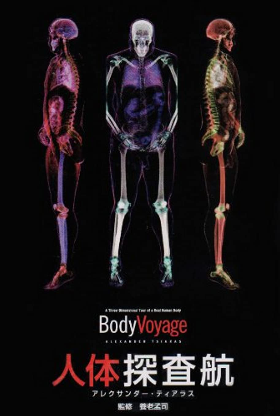 癌生きている韻人体探査航 BodyVoyage
