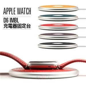 SLG Design Apple Watch用充電器固定台 D6 IMBL Flat Station チョコ