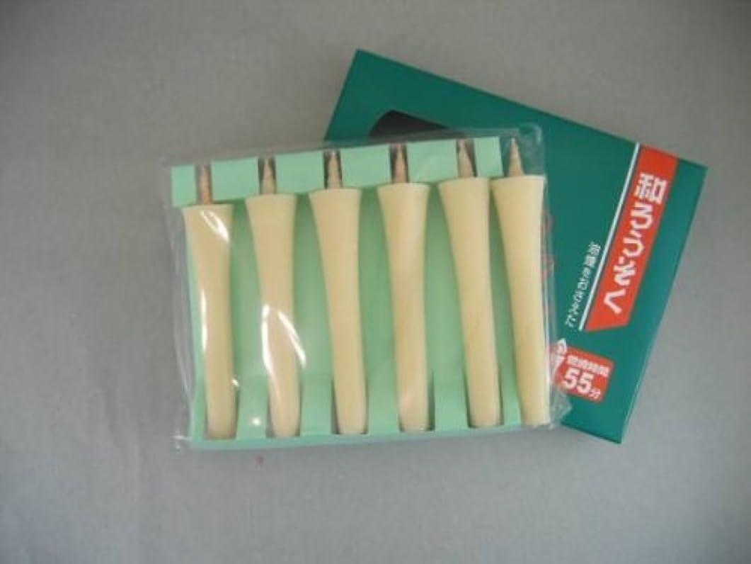 徒歩で怒りマニアック和ろうそく 型和蝋燭 ローソク 2号 イカリタイプ 白 小箱 6本入り