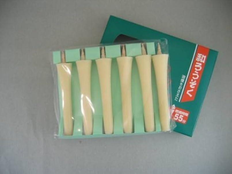 オーチャード四半期稼ぐ和ろうそく 型和蝋燭 ローソク 2号 イカリタイプ 白 小箱 6本入り
